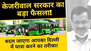 Delhi की Buses में चालू हुआ E-Ticketing System | Arvind Kejriwal का Delhi Model