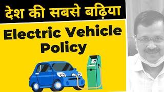 देश की सबसे बढ़िया Electric Vehicle Policy अब होगी Delhi में | Arvind Kejriwal का Delhi Model