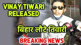 Breaking News: Vinay Tiwari Ko BMC Ne Kiya Release, Bihar Laute IPS Officer Vinay Tiwari