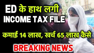 Breaking News: Rhea Chakraborty Ki Income Tax File Lagi Hath, Amdani 14 Lakh Karcha 65 Lakh Kaise