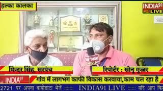 INDIA91 LIVE गढ़ी कोटा के सरपंच मिन्दर सिंह ने गांव वासियों के लिए क्या कहा