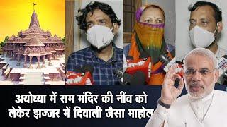 अयोध्या में राम मंदिर की नींव को लेकेर झज्जर में दिवाली जैसा माहोल  | HAR NEWS 24