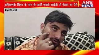PANIPAT : फर्जी फेसबुक आईडी से ठगी का मामला ! ANV NEWS HARYANA !