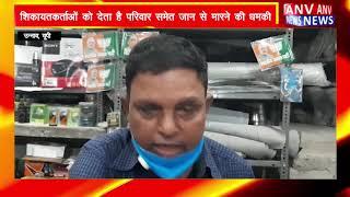 UNNAO : प्रशासन द्वारा घोषित भू-माफिया बीरबल गुजराती पर कई मामले दर्ज ! ANV NEWS UTTAR PRADESH !