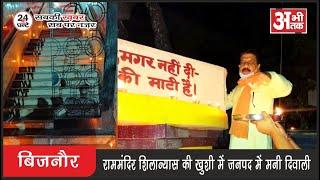राममंदिर शिलान्यास की खुशी में बिजनौर में मनी दिवाली