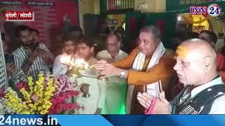 रामधुन में थिरकते नजर आए लोरमी विधायक धर्मजीत सिंह, राम जानकी मंदिर में भूमिपूजन का मनाया उत्सव