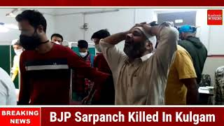 BJP Sarpanch Killed In Kulgam