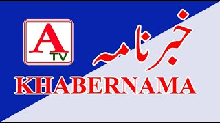 A Tv KHABERNAMA 07 Aug 2020