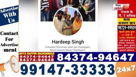 Chandigarh अकाली दल के अध्यक्ष Hardeep Singh को हुआ Corona,  Facebook पर दी जानकारी