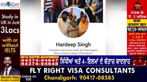 Chandigarh ਅਕਾਲੀ ਦਲ ਦੇ ਨੇਤਾ Hardeep Singh ਨੂੰ ਹੋਇਆ Corona