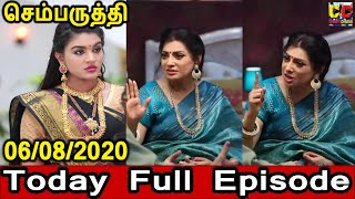 SEMBARUTHI SERIAL TODAY FULL EPISODE|SEMBARUTHI 6th August 2020|SEMBARUTHI SERIAL 06/08/2020 EPISODE