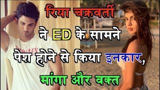 सुशांत केसः रिया चक्रवर्ती का आज ED के सामने पेश होने से इनकार, मांगा और वक्त