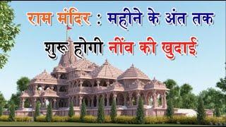 राम मंदिर : महीने के अंत तक शुरू होगी नींव की खुदाई