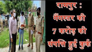 रामपुर : गैंगस्टर की 7 करोड़ की संपत्ति हुई कुर्क