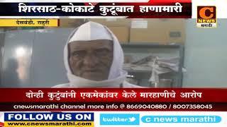 राहुरी - देसवंडीमध्ये शिरसाठ-कोकाटे कुटूंबात हाणामारी