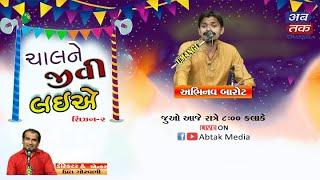 CHAL NE JIVI LAIYE | Abhinav Barot | Season-2 | ABTAK SPECIAL