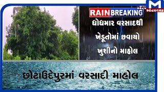 Chhota Udepurમાં વરસાદી માહોલ   Rain   Mantavyanews  