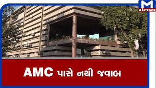 Ahmedabad : AMC પાસે નથી જવાબ | AMC | Mantavyanews |