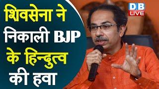 Ram Mandir पर Shivsena ने  BJP को घेरा |  ram janmabhoomi-babri masjid latest news | ram mandir
