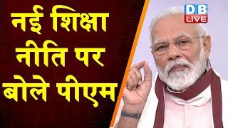 National Education Policy  पर बोले PM Modi | मैं पूरी तरह से आपके साथ हूं | NEP  2020 | #DBLIVE