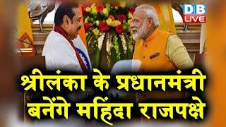Sri Lanka के प्रधानमंत्री बनेंगे Mahinda Rajapaksa | PM Modi ने ट्वीट कर दी बधाई |#DBLIVE