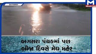 Amreli: બગસરા શહેરમાં ધોધમાર વરસાદ   | Rain | Mantavyanews