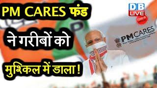 PM CARES फंड  ने गरीबों को मुश्किल में डाला ! | सोशल सेक्टर के एनजीओ के सामने आई तंगी | #DBLIVE