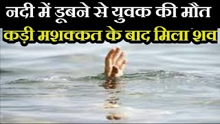 Banda Hindi News | नदी में डूब कर हुई युवक की मौत, कड़ी मशक्कत के बाद मिला शव | JAN TV