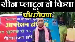 Varanasi Hindi News  | ग्रीन प्लाटून ने किया पौधरोपण, विभिन्न संस्थानों में लगाए पौधे | JAN TV