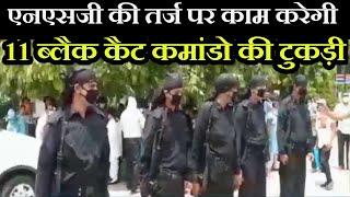 Bulandshahr  Hindi News | तैयार हुई 11 ब्लैक कैट कमांडो की टुकड़ी, NSG की तर्ज पर करेगी काम