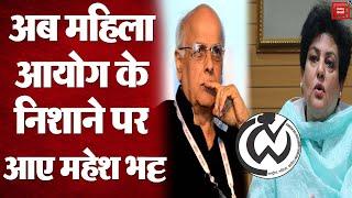Rhea Chakraborty case के बाद NCW ने Mahesh Bhatt को भेजा नोटिस, उत्पीड़न का है मामला