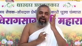 Virag Kranti Vani :Part 32: कैसे बदले अपने नसीब को..? By Pujya Panyaas Sri Viragsagarji Ms