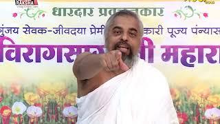 Virag Kranti Vani :Part 33: अन्यथा शरणं नास्ति ..! By Pujya Panyaas Sri Viragsagarji Ms