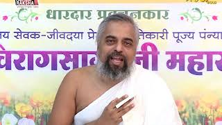 Virag Kranti Vani :Part 34: आखिर , ये भेदभाव क्यों ? By Pujya Panyaas Sri Viragsagarji Ms