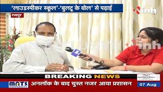 Chhattisgarh News    School Education Minister Dr. Premsai Singh Tekam ने INH 24X7 से की खास बातचीत