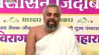 Virag Kranti Vani :Part 35: बोलो प्रभु रामचंद्र की जय.. By Pujya Panyaas Sri Viragsagarji Ms
