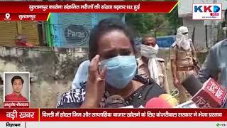 #Sultanpur में कोरोना मरीज़ों की संख्या बढ़कर हुई 922 , #Ujjain में हर जगह राम - राम