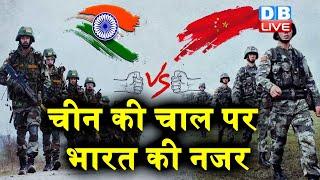 China की चाल पर भारत की नजर | LAC  पर पहुंचे सेना प्रमुख |#DBLIVE