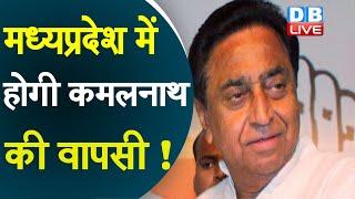 Madhya Pradesh में होगी Kamal Nath की वापसी ! उपचुनाव के लिए Corona का डबल प्लान |#DBLIBE