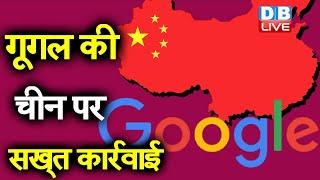 Google की China पर सख्त कार्रवाई | 2500 से ज्यादा डिलिट किए Youtube Channel |#DBLIVE