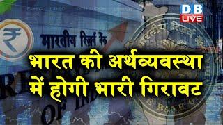 रेटिंग एजेंसियों ने चेताया - Indian Economy में होगी भारी गिरावट | RBI latest news | #DBLIVE