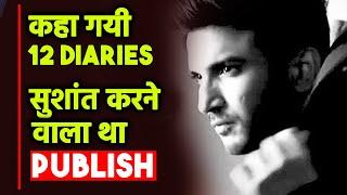Breaking: Kaha Gayi Sushant Ki 12 Diaries, Sushant Karne Wala The Publish, Dost Ne Kahi Badi Baat