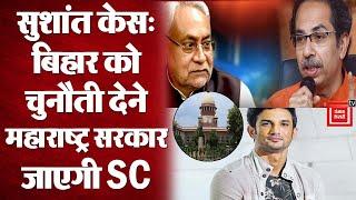 Sushant Singh Rajput Case को लेकर Supreme Court जाएगी महाराष्ट्र सरकार, दाखिल करेगी हलफनामा