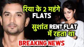 Breaking News: Rhea Chakraborty Ke Mumbai Me 2 Mehenge Flats, Sushant Rent Flats Me Rehta Tha