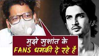 Breaking News: Sidharth Pithani Ne Kaha Sushant Ke Fans De Rahe Hai Unhe धमकी