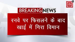 RUNWAY पर फिसल खाई में गिरा AIR INDIA का विमान, हुये 2 टुकड़े, एक पायलट की मौत