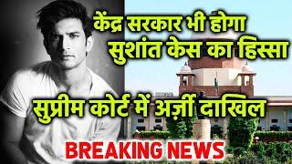 Breaking News: Ab Sushant Mamle Me Kendra Sarkar Bhi Lega Hissa, Supreme Court Me Arzi Dakhil