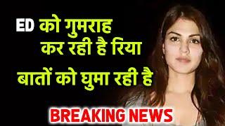 Breaking News: Riya Chakraborty Kar Rahi Hai ED Ko Gumrah Karne Ki Koshish, Janiye Puri Khabar