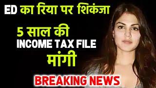 Breaking News: ED Ne Rhea Chakraborty Se Mangi 5 Saal Ki Income Tax Return File, Fas Gayi Riya