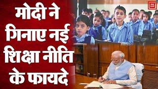 NEP Conclave: PM ने बताई नई शिक्षा नीति की खूबियां, 'NEP नया भारत तैयार करने की नींव'